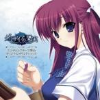 PCゲーム「グリザイアの果実」ED主題歌集 & オリジナルサウンドトラック CD