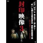 封印映像3 廃トンネルの呪い DVD