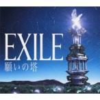 EXILE 願いの塔 [2CD+2DVD]<初回生産限定盤> CD