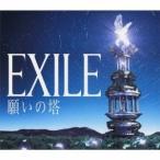 EXILE 願いの塔<通常盤> CD