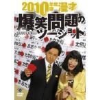爆笑問題 2010年度版 漫才 爆笑問題のツーショット 〜2009年総決算〜 DVD