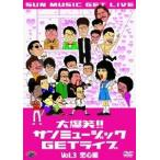 大爆笑!!サンミュージックGETライブ Vol.3 恋心編 DVD