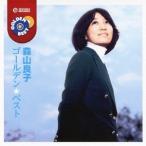 森山良子 ゴールデン☆ベスト 森山良子 CD