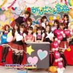 SUPER☆GiRLS がんばって 青春 [CD+DVD] 12cmCD Single