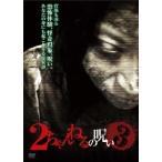 広瀬陽 2ちゃんねるの呪い VOL.3 DVD