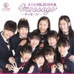 さくら学院 さくら学院2010年度 〜message〜<通常盤> CD