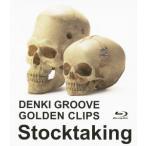 電気グルーヴ 電気グルーヴ ゴールデン クリップス〜Stocktaking Blu-ray Disc