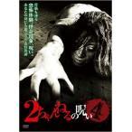永江二朗 2ちゃんねるの呪い VOL.4 DVD
