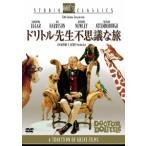 ドリトル先生不思議な旅  DVD