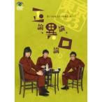 東京03 第11回東京03単独ライブ 正論、異論、口論。 DVD