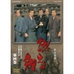 燃えよ剣 第四巻 DVD