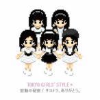 東京女子流 鼓動の秘密 / サヨナラ、ありがとう。 [CD+DVD]<初回生産限定盤> 12cmCD Single