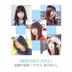 東京女子流 鼓動の秘密 / サヨナラ、ありがとう。<通常盤> 12cmCD Single