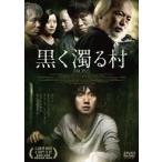 カン・ウソク 黒く濁る村 DVD