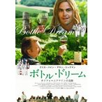ランドール・ミラー ボトル・ドリーム カリフォルニアワインの奇跡 DVD
