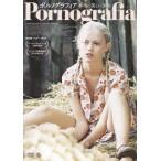 ヤン・ヤコブ・コルスキ ポルノグラフィア 本当に美しい少女 DVD