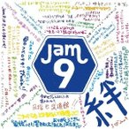 Jam9 絆<通常盤> CD