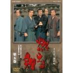 燃えよ剣 第五巻 DVD