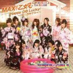 SUPER☆GiRLS MAX! 乙女心 / Happy GO Lucky! 〜ハピ☆ラキでゴー! 〜 12cmCD Single