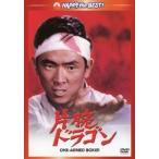 ジミー・ウォング 片腕ドラゴン デジタル・リマスター版 DVD
