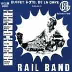 Rail Band ビュフェ・オテル・ドゥ・ラ・ガール CD