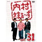 内村光良 内村さまぁ〜ず vol.31 DVD