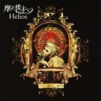 摩天楼オペラ Helios<初回限定盤 Type-A> 12cmCD Single