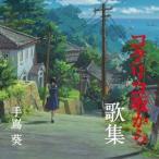 手嶌葵 コクリコ坂から 歌集 CD