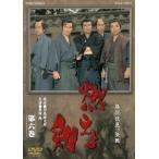 燃えよ剣 第六巻 DVD