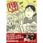 江口のりこ 野田ともうします。 DVD