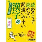 読めそうで読めない間違いやすい漢字 第2弾 トリビア編 DVD
