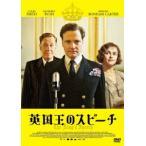 トム・フーパー 英国王のスピーチ COLLECTOR'S EDITION DVD