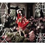 水樹奈々 純潔パラドックス 12cmCD Single画像