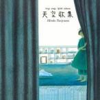 谷山浩子 天空歌集 Blu-spec CD