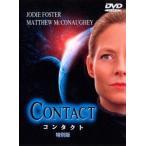 ロバート・ゼメキス コンタクト 特別版 DVD