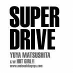 松下優也 SUPER DRIVE [CD+DVD]<初回生産限定盤A> 12cmCD Single