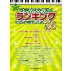 スタジオジブリの曲ランキング ピアノで弾きたいベスト30 Book