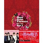 ク・ヘソン 花より男子〜Boys Over Flowers ブルーレイBOX3 Blu-ray Disc 特典あり
