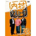内村光良 内村さまぁ〜ず vol.33 DVD