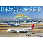 シンフォレストDVD 日本の空港 映像図鑑 見る撮る旅するエアポート&エアライン Airports in JAPAN DVD