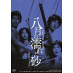 藤田敏八 八月の濡れた砂 HDリマスター版 DVD