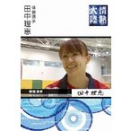 田中理恵 (体操選手) 情熱大陸 × 田中理恵 DVD
