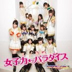 SUPER☆GiRLS 女子力←パラダイス [CD+DVD] 12cmCD Single