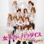 SUPER☆GiRLS 女子力←パラダイス (ラジオドラマバージョン) 12cmCD Single