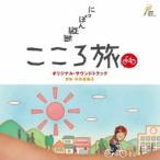 平井真美子 NHK-BS「にっぽん縦断こころ旅」 オリジナルサウンドトラック CD