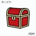 シクラメン 僕の宝物 12cmCD Single