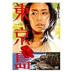 篠崎誠 東京島 DVD