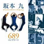 坂本九 坂本九アニバーサリー・アルバム 689 コンプ HQCD