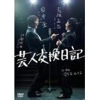 若林正恭 芸人交換日記 DVD
