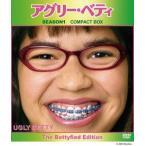 アメリカ・フェレーラ アグリー・ベティ シーズン1 コンパクト BOX DVD